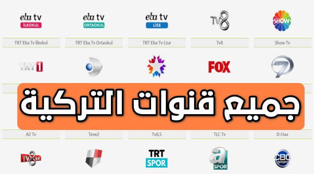 مشاهدة جميع قنوات التركية بث مباشرمن التلفزيون التركى