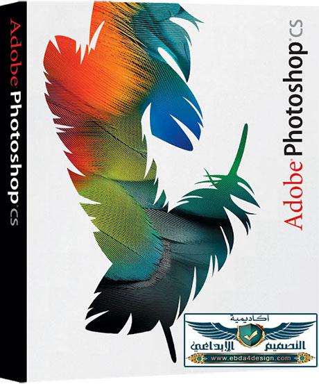 تحميل photoshop cs, تحميل برنامج فوتوشوب, تحميل برنامج فوتوشوب cs عربي, تحميل فوتوشوب, تنزيل فوتوشوب بالعربي,