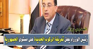 رئيس الوزراء يعلن تعريفة الركوب الجديدة على مستوى الجمهورية بعد زيادة اسعار السولار والبنزين