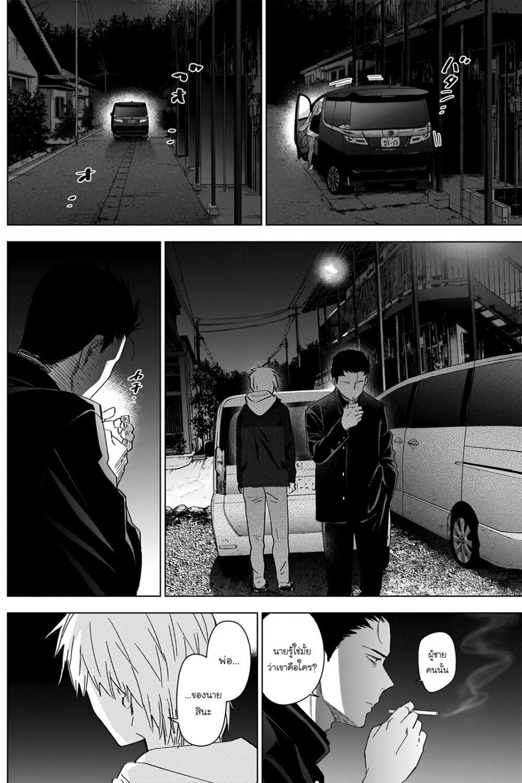 อ่านการ์ตูน Shounen no Abyss ตอนที่ 31 หน้าที่ 10