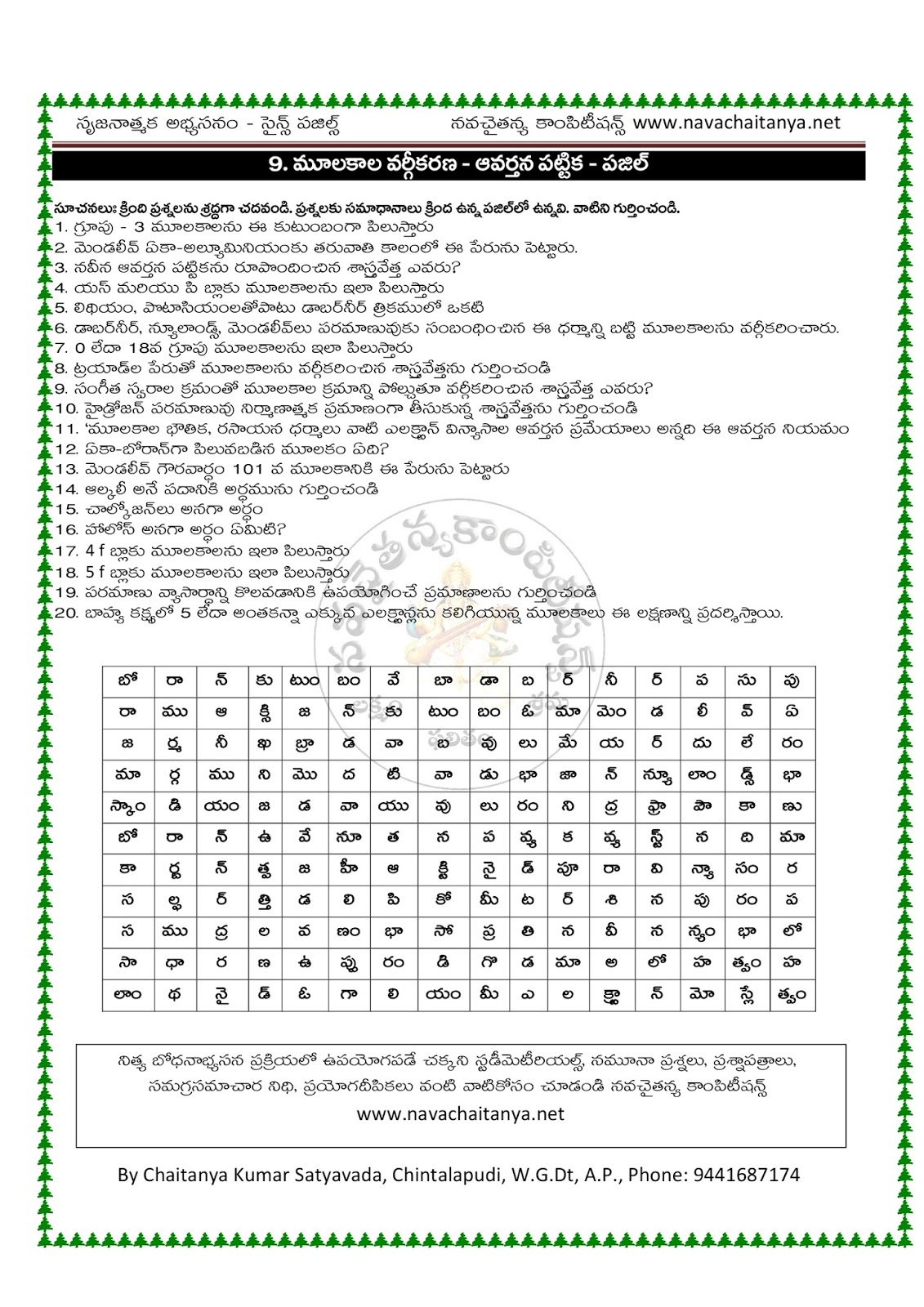 10th class physical science bits puzzle 9 classification of 10th class physical science bits puzzle 9 classification of elements the periodic table tm gamestrikefo Images