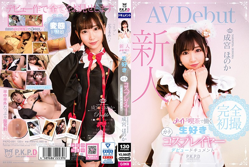 PKPD-091 Newcomer Maid Cafe Working Gossip Cosplayer Honoka Narimiya Debut Document