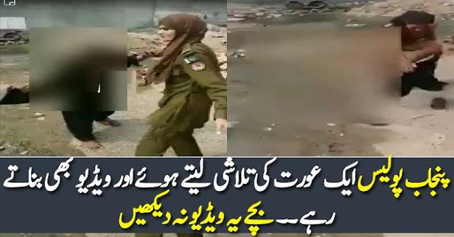 پنجاب پولیس ایک عورت سے تلاشی لیتے ہوۓ…اور ویڈیو بھی بناتے رہے
