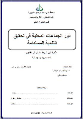 مذكرة ماستر : دور الجماعات المحلية في تحقيق التنمية المستدامة PDF