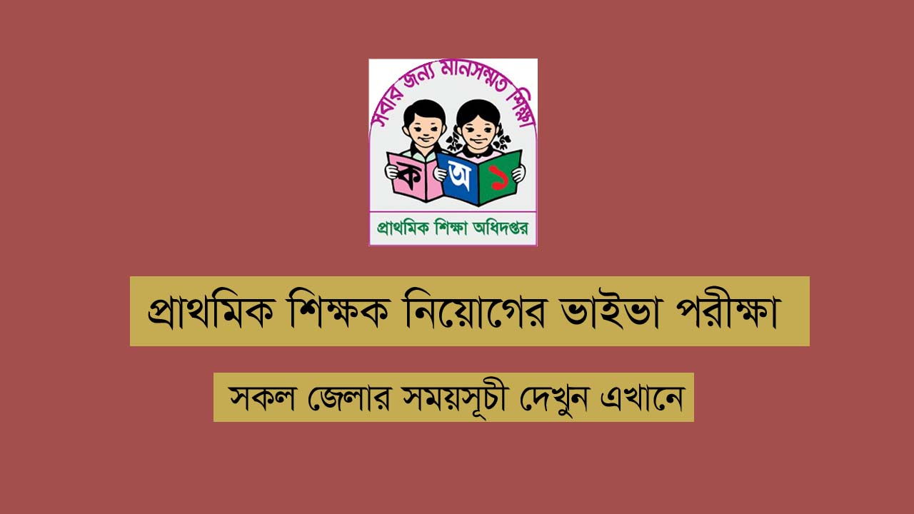 Primary Assistant teachers viva exam date