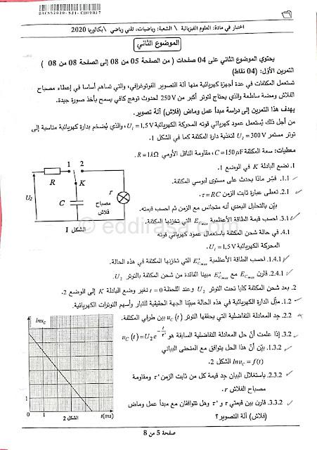 موضوع بكالوريا 2020 في الفيزياء شعبة علوم تجريبية