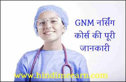 GNM Nursing Course की डिटेल्स, पुरी जानकारी