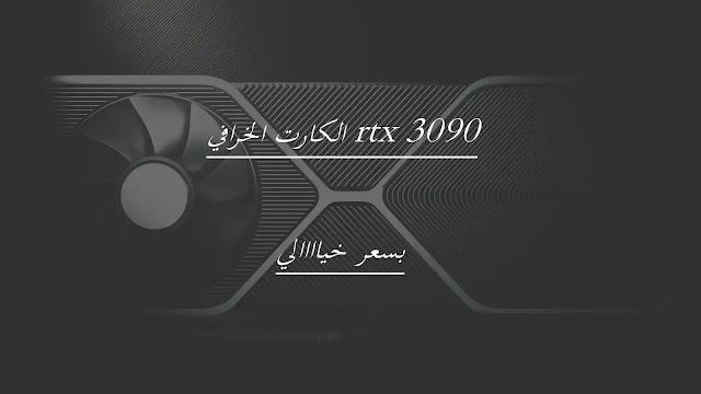 سعر rtx 3090 في مصر