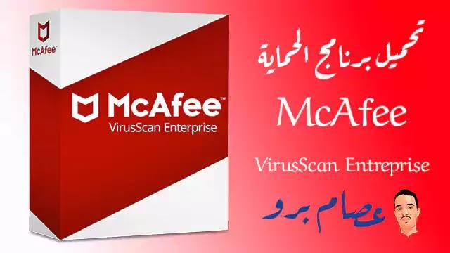 تحميل وتنزيل برنامج الحماية McAfee VirusScan مجانًا تحميل برنامج McAfee VirusScan Enterprise مجانًا أحدث إصدار. إنه برنامج الإعداد المستقل الكامل للمثبت دون اتصال بالإنترنت لـ McAfee VirusScan Enterprise. نظرة عامة على McAfee VirusScan Enterprise McAfee VirusScan Enterprise هو برنامج مثير للإعجاب سيساعدك في إنقاذ جهاز الكمبيوتر خاص بك من هجمات الفيروسات. تطلب الشركات أيضا التأكد من أن البيانات التي يقومون بتخزينها على أجهزة الكمبيوتر الخاصة بهم آمنة وكذلك محمية بشكل جيد ضد جميع هجمات البرامج الضارة. تم تطوير McAfee VirusScan Enterprise للشركات ويمكنه حماية المحتويات المخزنة على الخوادم.  يأتي McAfee VirusScan Enterprise مزودًا بقواعد حماية الوصول التي يمكن تهيئتها بحيث لا يمكن إنهاء عمليات McAfee ولا حتى من قبل أكثر البرامج الضارة. يتم تسجيل جميع محاولات كسر القواعد التي تم إنشاؤها ويمكن تحليل الملفات التي تم إنشاؤها بواسطة خبراء الأمن من أجل تحديد وعزل التهديد.  يمكن لـ McAfee VirusScan Enterprise أيضًا منع التطبيقات المصابة من تنفيذ تعليمات برمجية عشوائية على الجهاز المضيف وإنشاء ملفات سجل توضح بالتفصيل كل محاولة. الكل في الكل McAfee VirusScan Enterprise هو تطبيق مهيب يساعدك في إنقاذ أجهزة الكمبيوتر الخاصة بك من هجمات الفيروسات. يمكنك أيضًا تنزيل McAfee Stinger. ميزات McAfee VirusScan Enterprise فيما يلي بعض الميزات الملحوظة التي ستواجهها بعد تنزيل McAfee VirusScan Enterprise مجانًا.  تطبيق مثير للإعجاب سيساعدك في إنقاذ أجهزة الكمبيوتر الخاصة بك من هجمات الفيروسات. تم تطويره للشركات ويمكنه حماية المحتويات المخزنة على الخوادم ، وليس فقط على أجهزة الكمبيوتر بحيث لا تكون المنتجات الإضافية مطلوبة. يأتي مع قواعد حماية الوصول التي يمكن تهيئتها بحيث لا يمكن إنهاء عمليات McAfee ولا حتى من قبل أكثر البرامج الضارة عدوانية. يمنع التطبيقات المصابة من تنفيذ تعليمات برمجية عشوائية على الجهاز المضيف وإنشاء ملفات سجل توضح بالتفصيل كل محاولة. الإعداد الفني لـ McAfee VirusScan Enterprise الاسم الكامل للبرنامج: McAfee VirusScan Enterprise الإعداد اسم الملف: McAfee_VirusScan_Enterprise_8.8.0.2024.rar حجم الإعداد الكامل: 75 ميجا بايت نوع الإعداد: مثبت غير متصل بالإنترنت / إعداد مستقل 