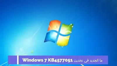 ما الجديد في تحديث Windows 7 KB4577051