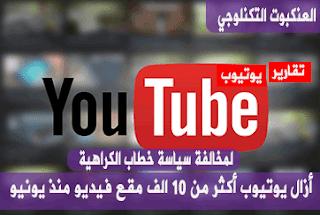 أزال يوتيوب أكثر من 10 الف مقطع فيديو