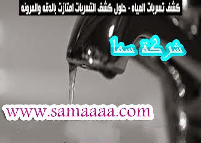 كشف تسربات المياه بالمدينة المنورة