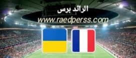 مباراة فرنساوأوكرانيا اليوم