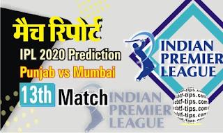 Panjab vs Mumbai 13th Match Who will win Today IPL T20 match? Cricfrog