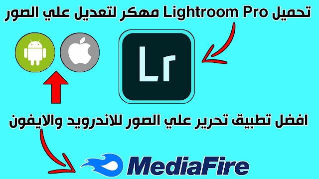 تحميل lightroom pro مهكر من ميديا فاير للاندرويد و  للايفون
