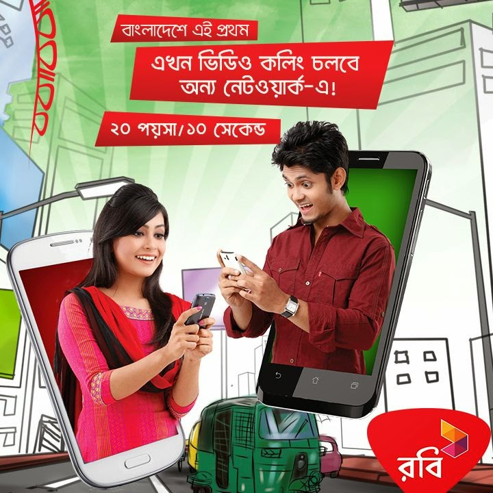 Robi-Off-Net-Video-Call-between-Robi-Airtel