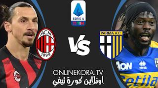 مشاهدة مباراة ميلان وبارما بث مباشر اليوم 10-04-2021 في الدوري الإيطالي