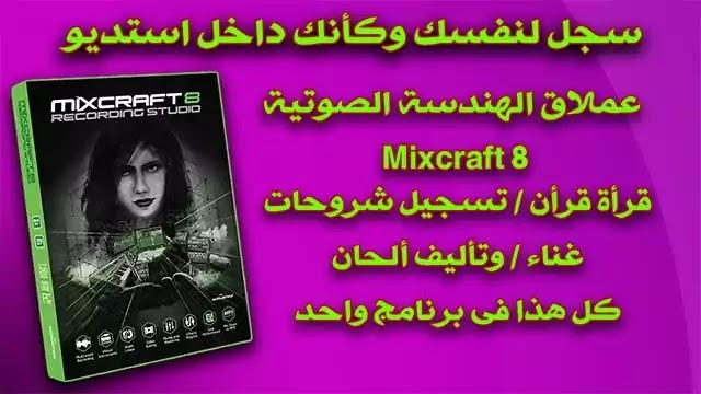 تحميل برنامج الهندسة الصوتية mixcraft 8 للتعديل على الملفات الصوتية