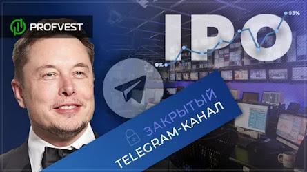 Как заработать на IPO 150% в год. Подписка на закрытый Telegram-канал