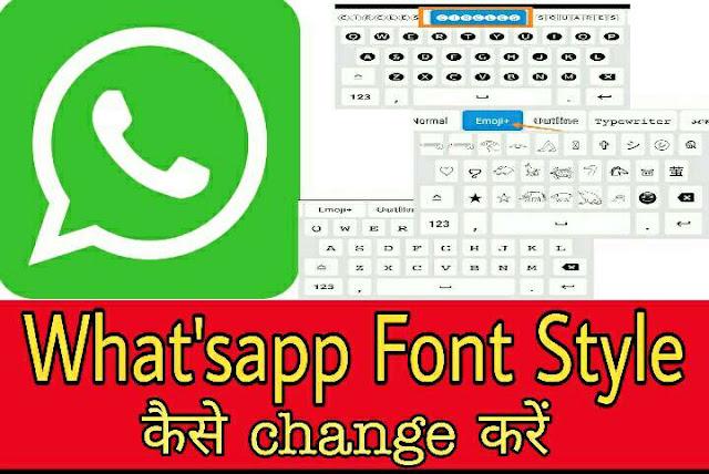 WhatsApp Font style कैसे change करें
