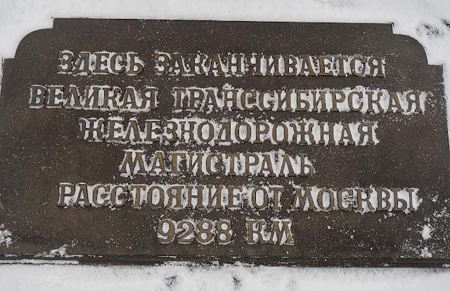 Владивосток - окончание Транссибирской магистрали