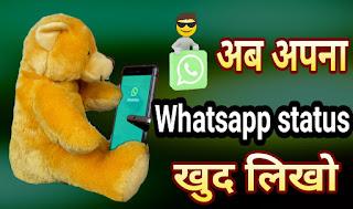 Whatsapp status kaise likhe