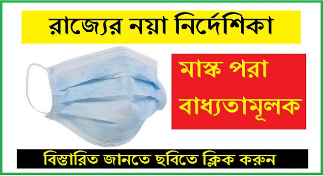 wearing mask in public place is mandatory in west bengal
