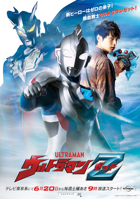 New Ultraman Series: Ultraman Z