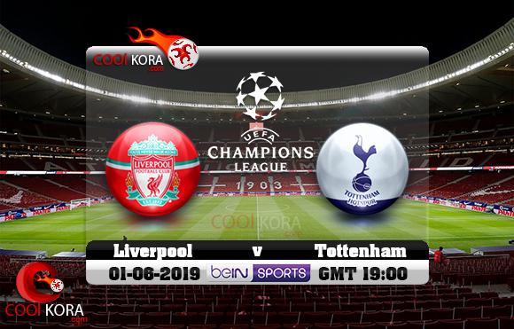 مشاهدة مباراة ليفربول وتوتنهام اليوم 1-6-2019 في نهائي دوري أبطال أوروبا