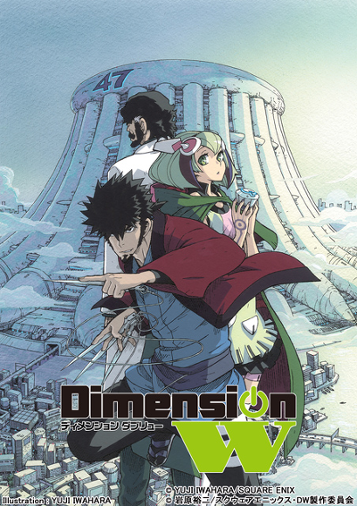 Dimension W ~維度戰記~,ディメンション ダブリュー,Dimension W,Dimension W