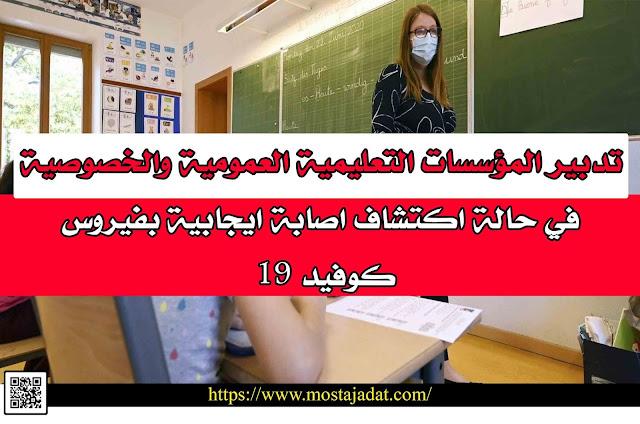 مسطرة تدبير المؤسسات التعليمية العمومية والخصوصية في حالة اكتشاف اصابة ايجابية بفيروس كوفيد 19