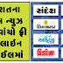 List of All Gujarati Newspapers 2020 Read Free Online News in Gujarati