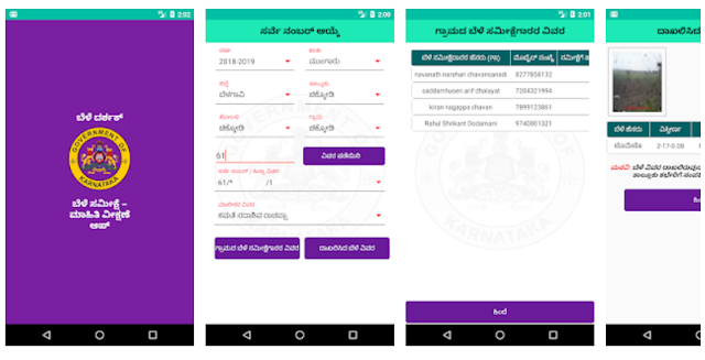 Bele Darshak ( ಬೆಲೆ ದರ್ಶಕ್) Mobile App - YouthApps