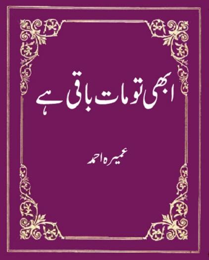 abhi-to-maat-baqi-hai-novel-umera-ahmad-pdf-download