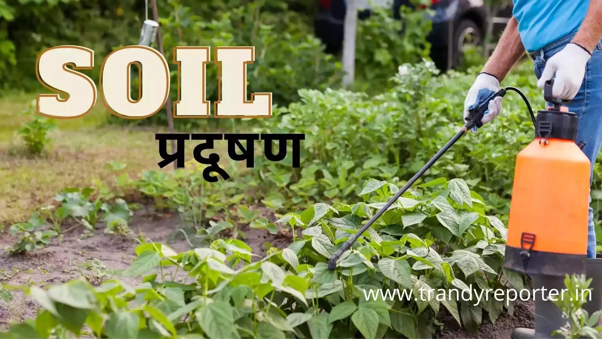 Pollution in Hindi | Environmental pollution