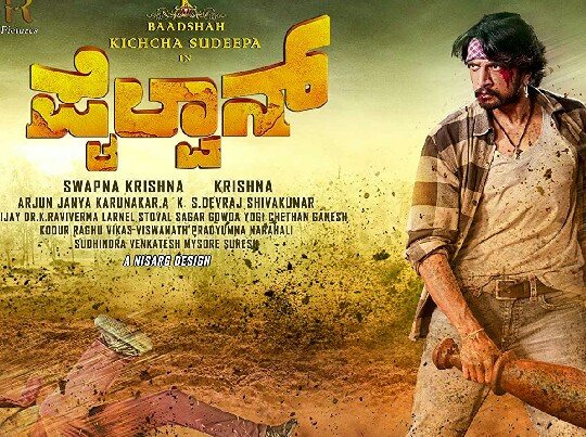 Pailwaan Box Office, Cast & Crew, Release Date, Verdict, Predictions, Posters, Wiki, Trailer, Story & Other