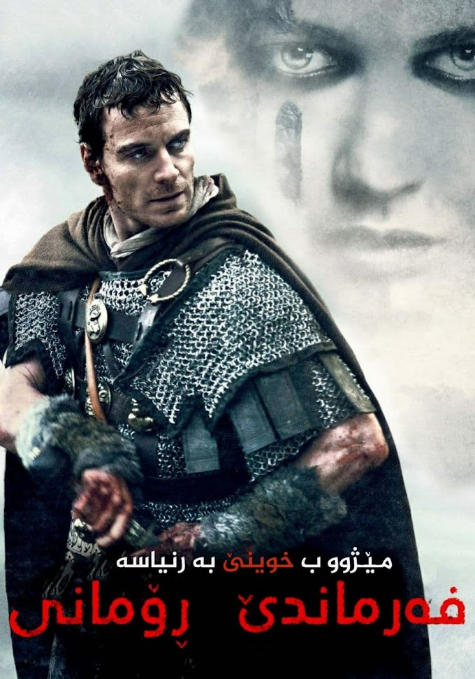 Centurion 2010 Kurdi