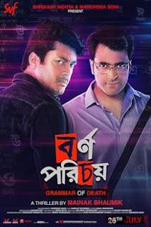 Bornoporichoy 2019 Bengali 1080p WEB-DL 1.4GB