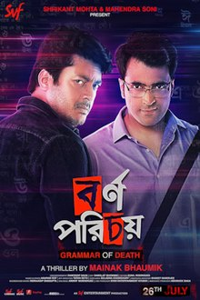 Bornoporichoy 2019 Bengali Full Movie 480p WEB-DL 400MB | 720p WEB-DL 600MB Download Link (southfreak1.tk)