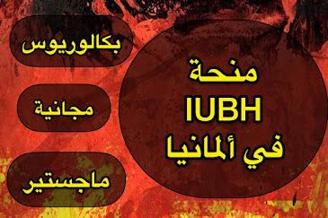 منحة جامعة IUBH في ألمانيا| ممولة بالكامل