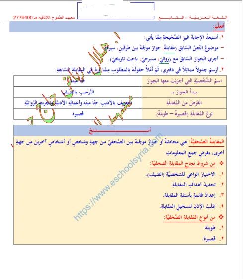 شرح درس المقابلة الصحفية في اللغة العربية للصف التاسع الفصل الاول
