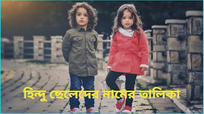 হিন্দু ছেলেদের নামের তালিকা - বাংলা নামের তালিকা - ডিজিটাল সুন্দর নাম