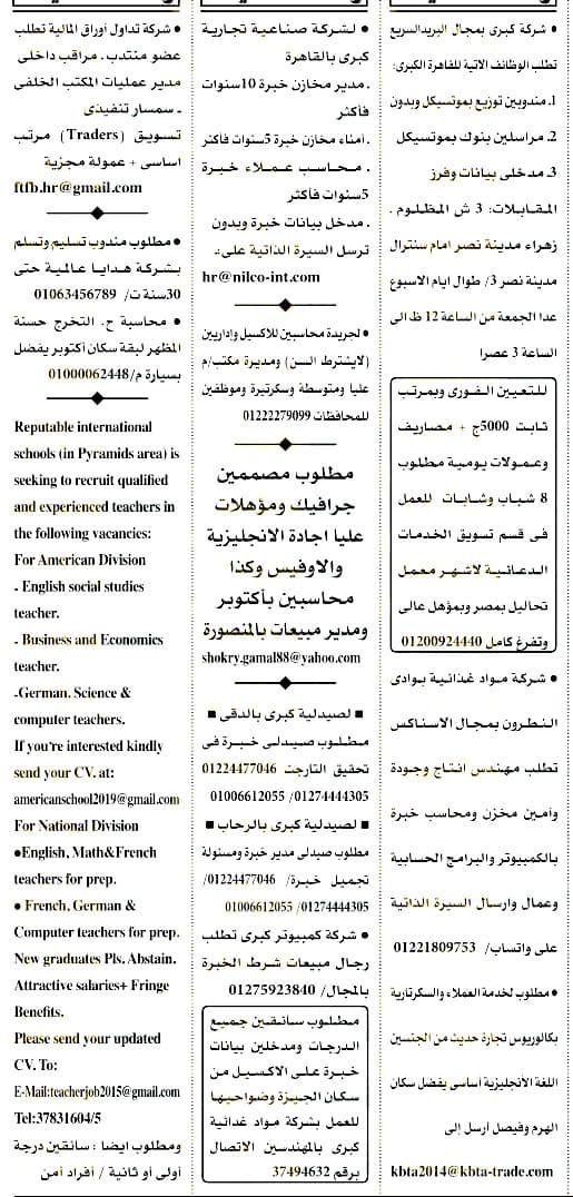 وظائف جريدة الاهرام اليوم 19-2-2021