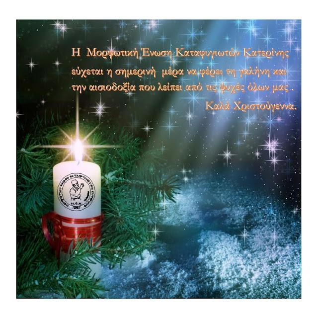 Ευχές Χριστουγέννων Μορφωτικής Ένωσης Καταφυγιωτών Κατερίνης.