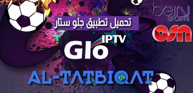 تحميل تطبيق جلوستار GloStar IPTV لمشاهدة جميع القنوات مجانا