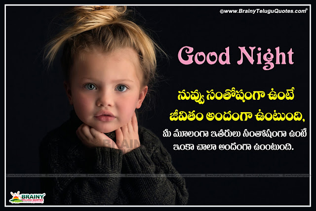 Here is heart touching good night quotes in telugu, Best telugu sms, Best thoughts and feelings good night wishes, Happy good night thoughts and wishes in telugu, Nice good night thoughts in telugu, Hope quotes at night images and wallpapers, Best good night thoughts and images in telugu,Telugu Latest Good Night Quotes for Best friends, Best Friends Good Night Greetings in Telugu, New Telugu Good Night Wallpapers, Good night Images in Telugu, Awesome good night Quotations in Telugu Language Good night telugu quotations for facebook whatsapp tumblr and google plus, heart touching quotes in telugu, Telugu heart touching quotes, Best telugu heart touching quotes, best heart touching quotes in telugu, heart touching telugu quotes, Heart touching love quotes, Best heart touching telugu love quotes,