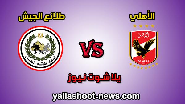 نتيجة مباراة الأهلي وطلائع الجيش اليوم الإثنين 10-02-2020 في الدوري المصري