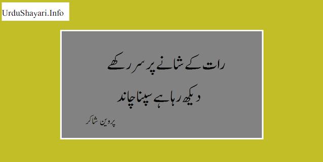 parveen shakir romantic poetry - top 10 urdu sher o shayari