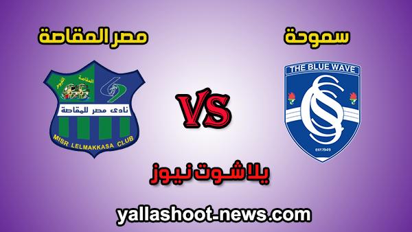 مشاهدة مباراة سموحة ومصر المقاصة بث مباشر اليوم 3-2-2020 يلا شوت الجديد الدوري المصري