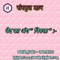 Nirukt types of veda